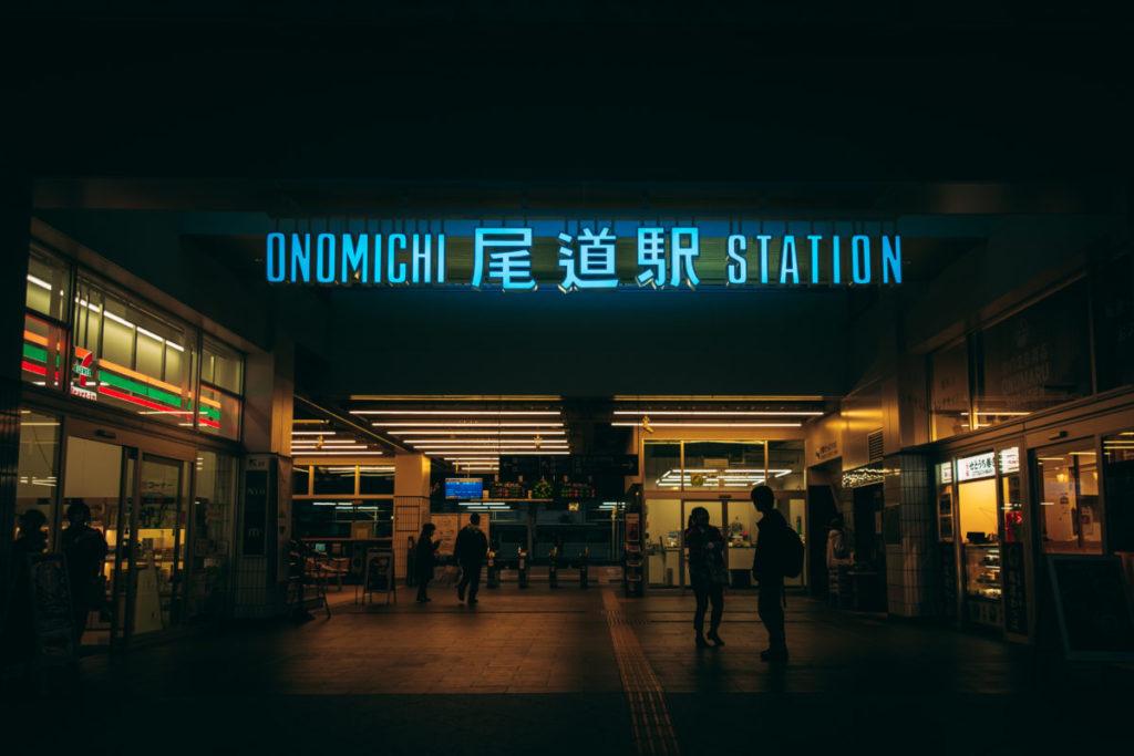 尾道駅の写真
