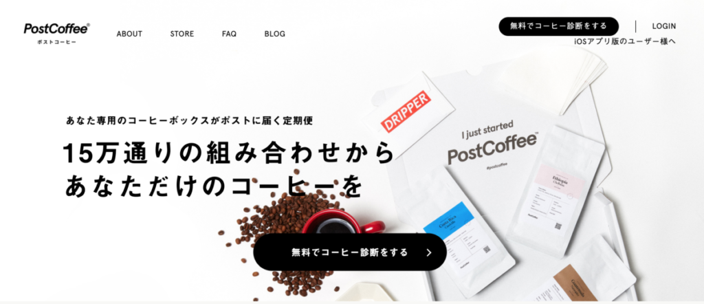 post coffeeホームページ画像