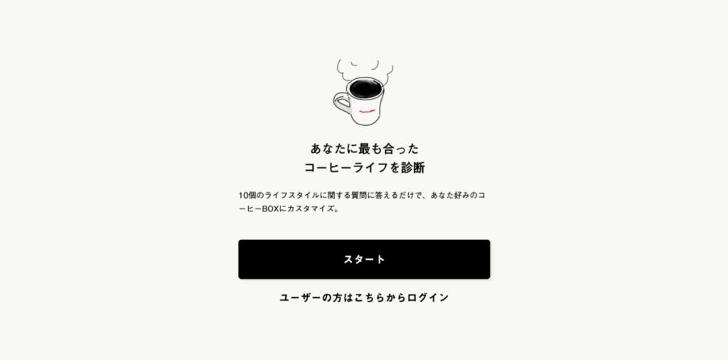 Post Coffeeのコーヒー診断画面
