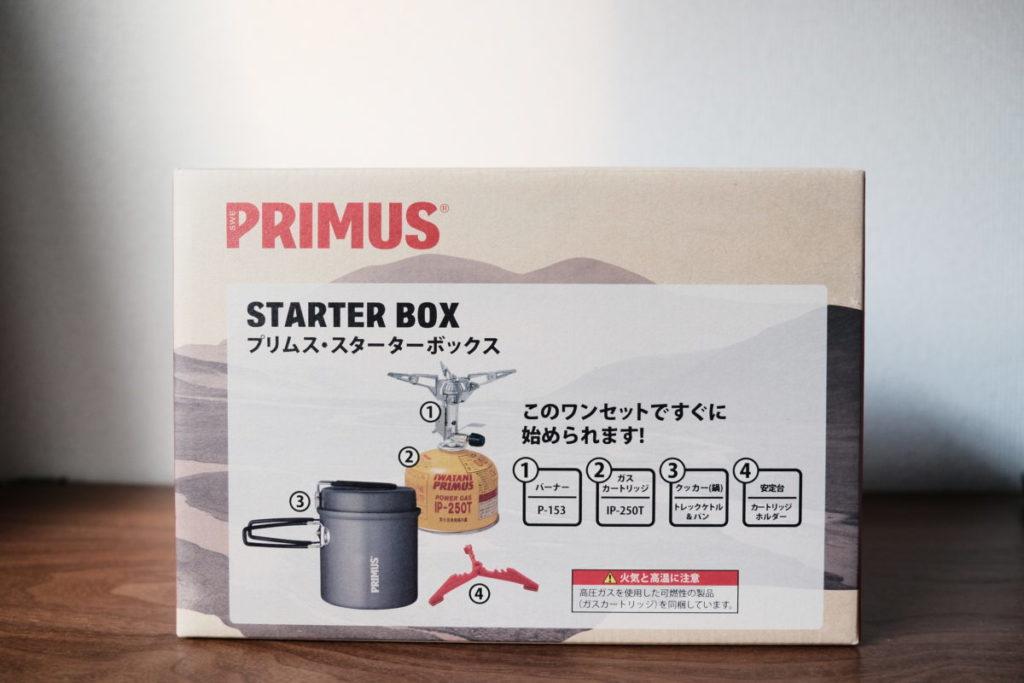 PRIMUSUスターターボックス外箱画像2
