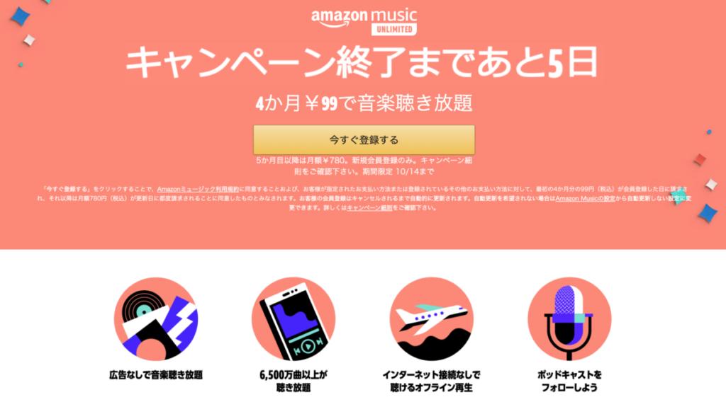 Amazon music unlimitedのトップ画像
