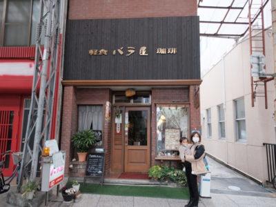 軽食 バラ屋 珈琲
