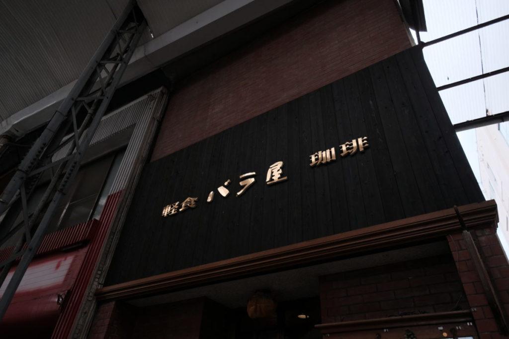 軽食 バラ屋 珈琲の看板