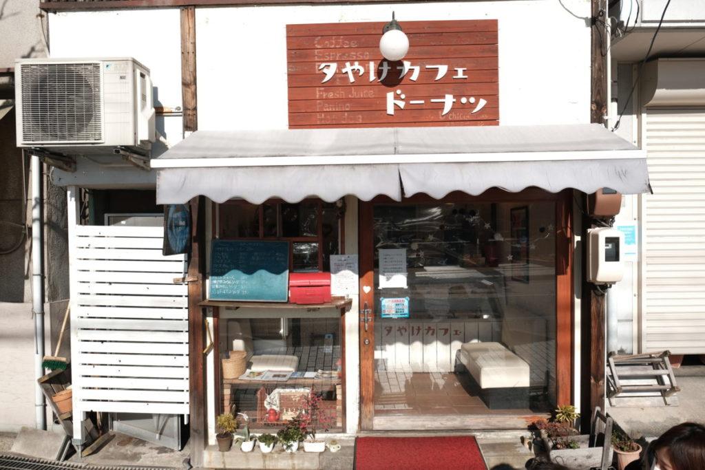 尾道市にある夕焼けカフェドーナツ